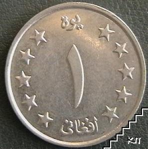 1 афгани / 1961 / Афганистан