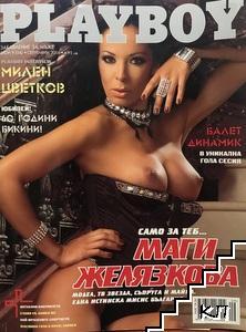 Playboy. Бр. 54 / 2006