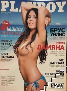 Playboy. Бр. 6 / 2011