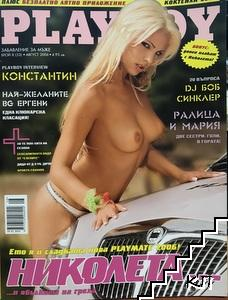 Playboy. Бр. 53 / 2006