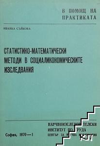 Статистико-математически методи в социаликономическите изследвания