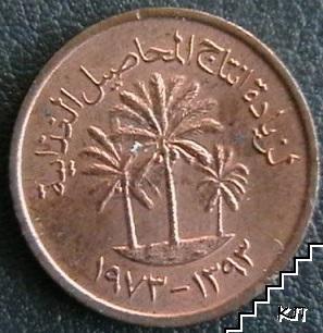 1 филс / 1973 / Обединени Арабски Емирства