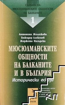 Съдбата на мюсюлманските общности на Балканите. Том 1: Мюсюлманските общности на Балканите и в България