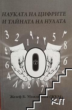 Науката на цифрите и тайната на нулата