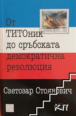 От ТИТОник до сръбската демократична революция