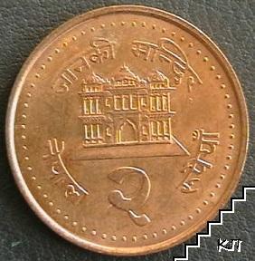 2 рупии / 2003 / Непал
