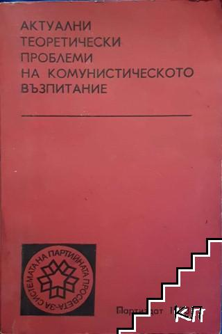 Актуални теоретически проблеми на комунистическото възпитание