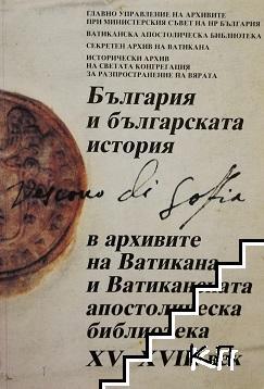 България и българската история в архивите на Ватикана и Ватиканската апостолическа библиотека XV- XVIII век