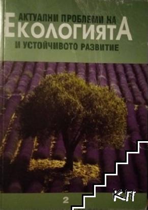 Актуални проблеми на екологията и устойчивото развитие. Том 2