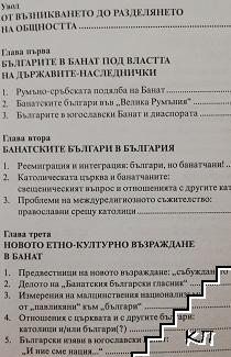Банатските българи