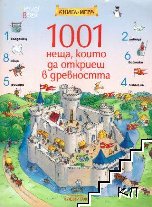 1001 неща, които да откриеш в древността