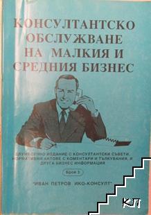 Консултантско обслужване на малкия и средния бизнес. Бр. 3 / 1993