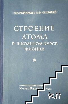 Строение атома в школьном курсе физики
