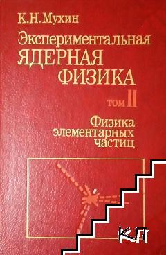 Экспериментальная ядерная физика. В двух томах. Том 2: Физика элементарных частиц