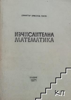 Изчислителна математика