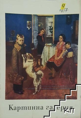 Картинна галерия. Бр. 1-10 / 1957