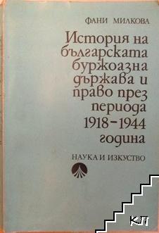 История на българската буржоазна държава и право през периода 1918-1944 година