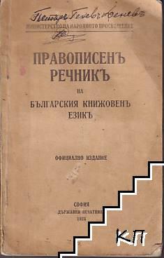 Правописенъ речникъ на българския книжовенъ езикъ