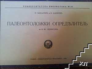 Палеонтоложки определител по В. Ю. Черкесовъ