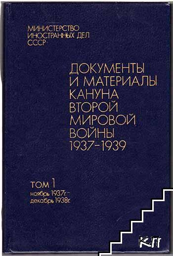 Документы и материалы кануна Второй мировой войны. Том 1: Ноябръ 1937-1938 г.