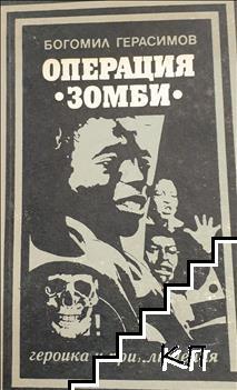"Операция ""Зомби"""