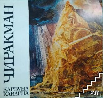 Чиракман - Карвуна - Каварна