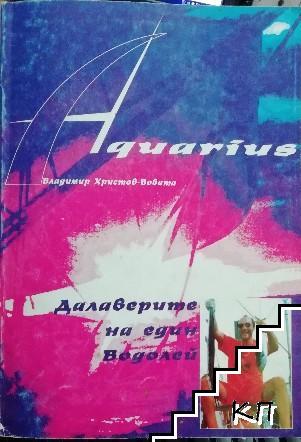 Aquarius. Далаверите на един Водолей