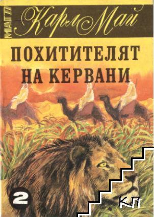 Похитителят на кервани