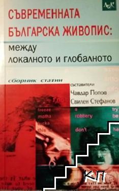 Съвременната българска живопис: Между локалното и глобалното