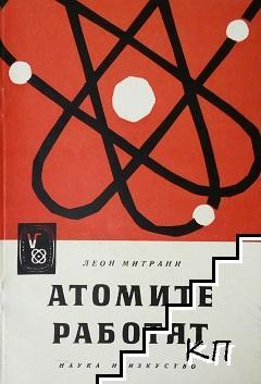 Атомите работят