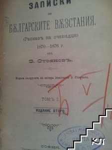 Записки по българските възстания 1870-1876. Томъ 1