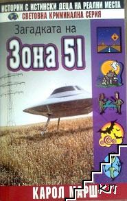Загадката на Зона 51