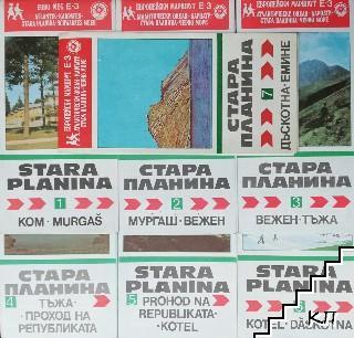 Карта на Стара планина в седем части. Част 1-7