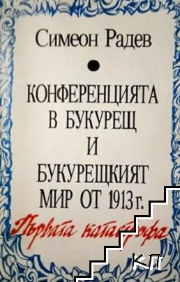 Конференцията в Букурещ и Букурещкият мир от 1913 г.: Първата катастрофа