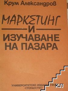 Маркетинг и изучаване на пазара