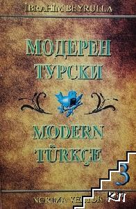 Модерен турски. Книга 3