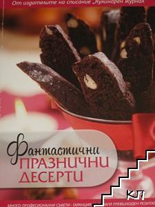 Фантастични празнични десерти