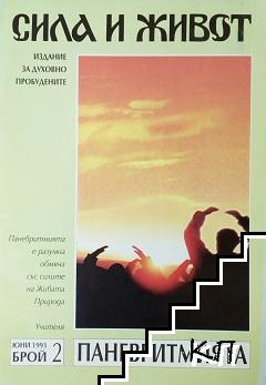 Сила и живот. Бр. 2 / юни 1993: Паневритмията