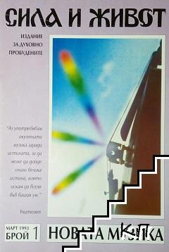 Сила и живот. Бр. 1 / март 1993: Новата музика
