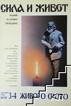 Сила и живот. Бр. 3-4 / 1992