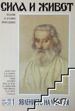 Сила и живот. Бр. 1 / 1992