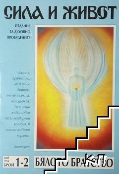 Сила и живот. Бр. 1-2 / 1994
