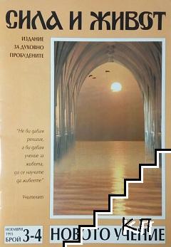 Сила и живот. Бр. 3-4 / 1993