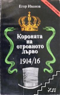 Короната на отровното дърво 1914/16