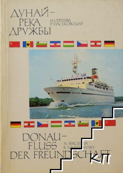 Дунай - река дружбы / Donau - Fluss der Freundschaft