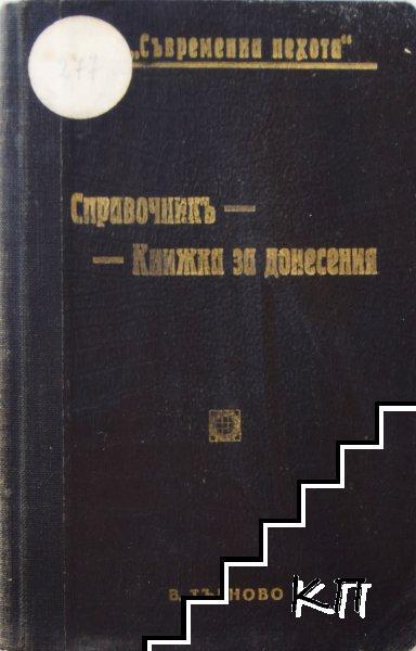 Справочник - книжка за донесения