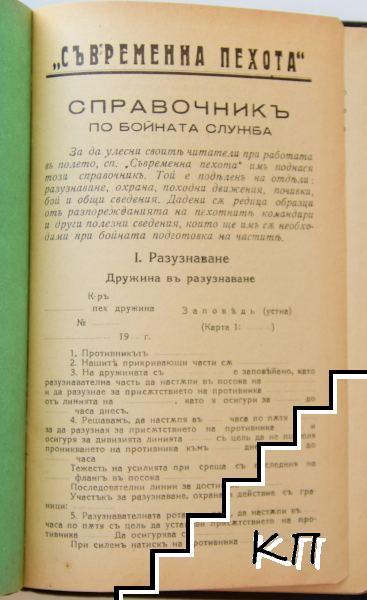 Справочник - книжка за донесения (Допълнителна снимка 1)