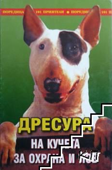 Дресура на кучета за охрана и лов