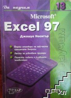 Да научим Excel 97