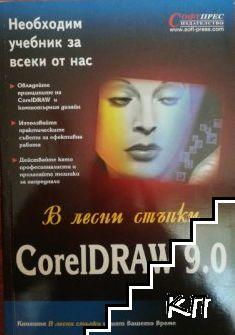 В лесни стъпки CorelDraw 9.0